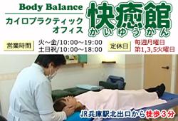 小顔・アレルギー専門のカイロオフィス神戸快癒館