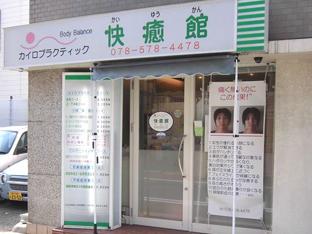 カイロオフィス神戸快癒館の雰囲気01