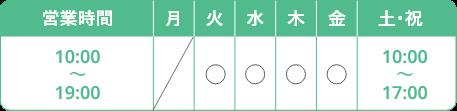 営業時間10:00~19:00、火~金〇、土10:00~17:00