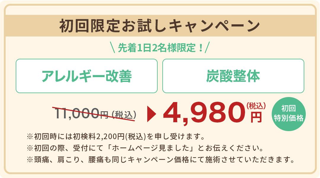 初回限定お試しキャンペーン、先着1日2名様限定!神戸唯一、炭酸整体、カーボニック・カイロ。初回特別価格4980円(税込)。初回の際、受付にて、ホームページ見ましたとお伝えください。