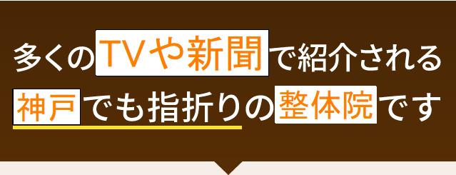 TVやマスコミで紹介される神戸でも優良整体院