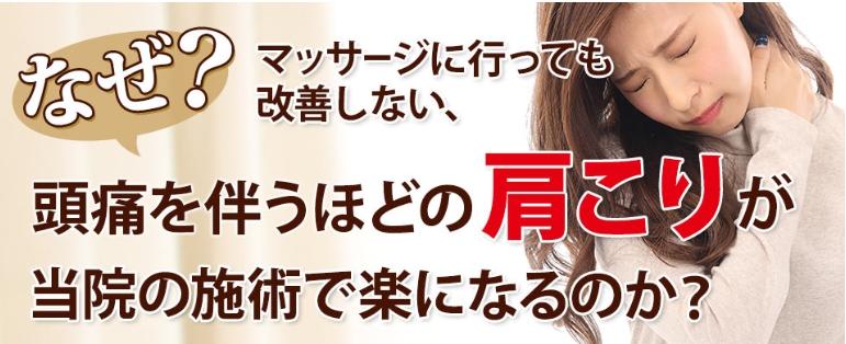 ざぜ?頭痛を伴うほどの肩こりが神戸快癒館の施術で改善するのか
