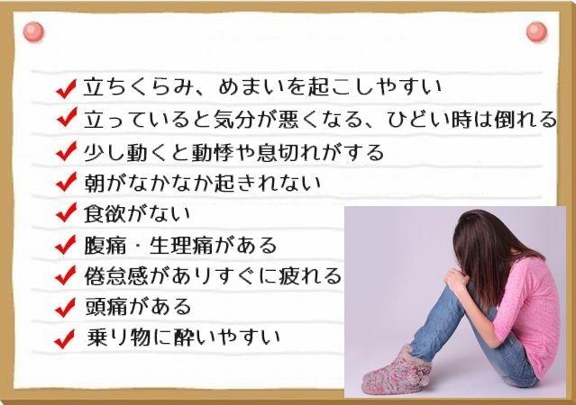 起立性調節障害(OD)
