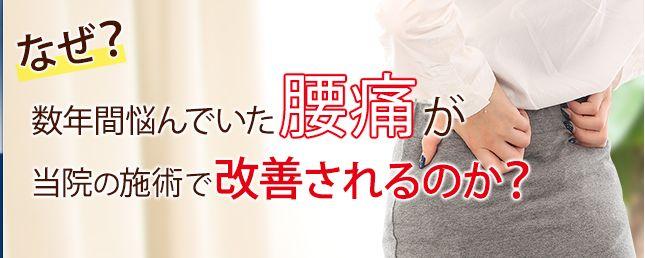 なぜ?神戸快癒では数年も悩んでいた腰痛が改善されるの?
