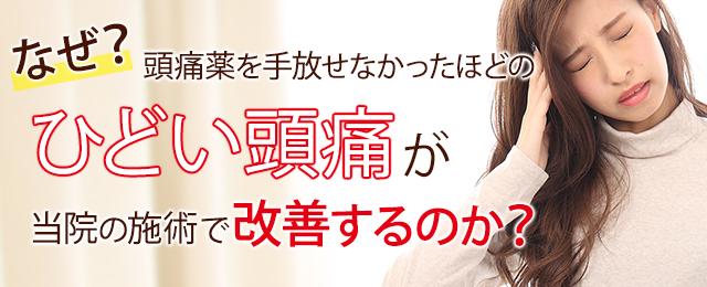 ひどい頭痛も神戸快癒館で改善