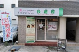 JR兵庫駅からの道順