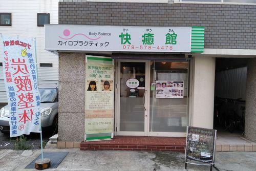 JR兵庫駅からの道順9