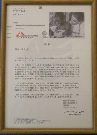 国境なき医師団からの感謝状3