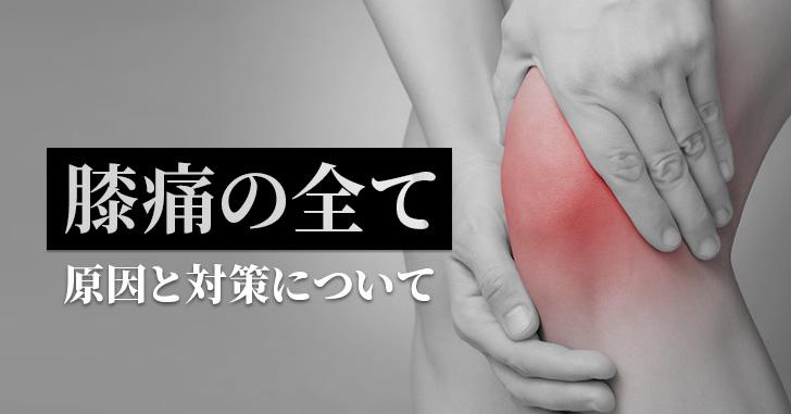 膝痛の原因と対策