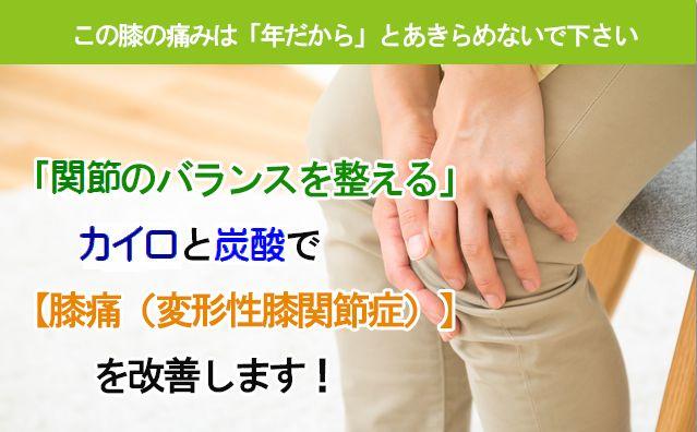 変形性膝関節症を改善します