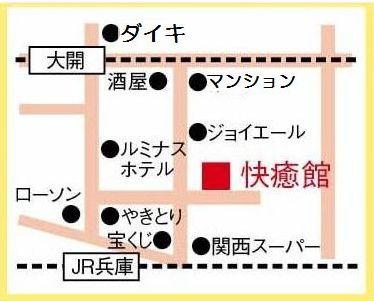 神戸快癒館の地図