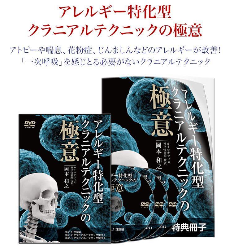 神戸快癒館の出版したDVD アレルギー特化型クラニアルテクニックの極意