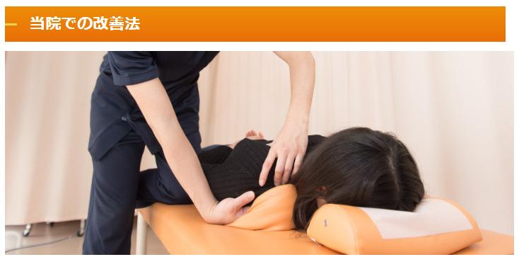 神戸快癒館での改善法
