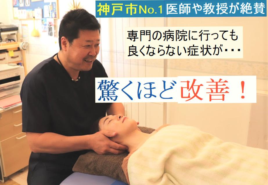 神戸市NO.1医師や大学教授が施術の技術を絶賛!
