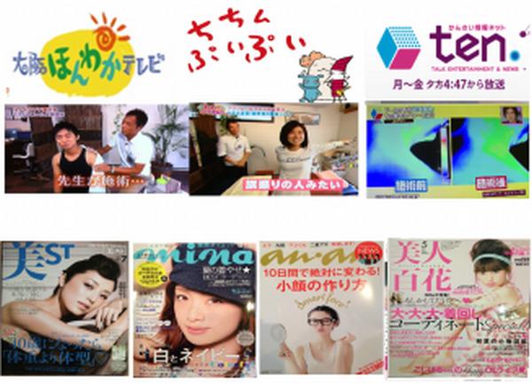 テレビや雑誌でも紹介される神戸でも屈指の整体院です